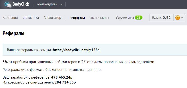 Как я заработал 500 000 рублей на рефералах
