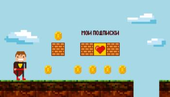 Мои подписки на 250 тысяч рублей